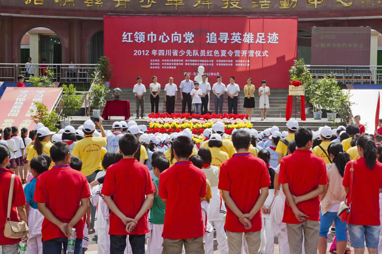 """全省""""红领巾心向党,追寻英雄足迹""""少先队员红色夏令营活动在石棉县"""